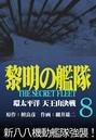 黎明の艦隊コミック版 (8) 環太平洋天王山決戦