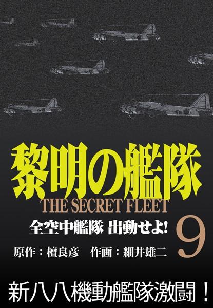 黎明の艦隊コミック版 (9) 全空中艦隊出動せよ!