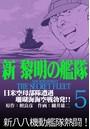 新黎明の艦隊 (5) 日米空母部隊遭遇 珊瑚海海空戦勃発!! ―黎明の艦隊コミック版―