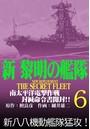新黎明の艦隊 (6) 南太平洋電撃作戦 封緘命令書開封!! ―黎明の艦隊コミック版―