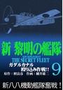 新黎明の艦隊 (9) ガダルカナル殴り込み作戦!! ―黎明の艦隊コミック版―