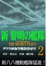 新黎明の艦隊 (2) タワラ沖海空戦勃発せり! ―黎明の艦隊コミック版―