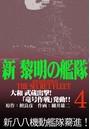 新黎明の艦隊 (4) 大和 武蔵出撃!「竜号作戦」発動!! ―黎明の艦隊コミック版―