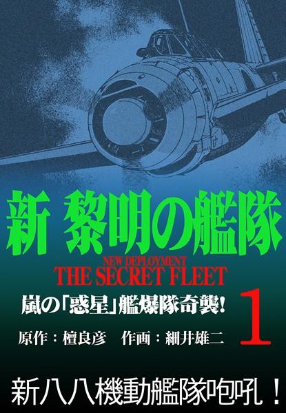 新黎明の艦隊 (1) 嵐の「惑星」艦爆隊奇襲!―黎明の艦隊コミック版―