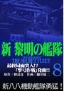 新黎明の艦隊 (8) 最終局面突入!?「撃号作戦」発動!! ―黎明の艦隊コミック版―