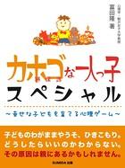 カホゴ(過保護)な1人っ子スペシャル〜幸せな子どもを育てる心理ゲーム〜