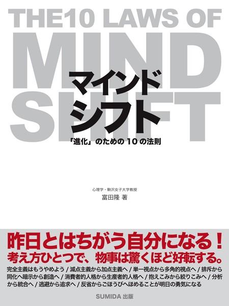 マインドシフト 「進化」のための10の法則 〜THE 10 LAWS OF MIND SHIFT〜