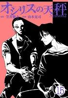 オシリスの天秤-season2- Target15