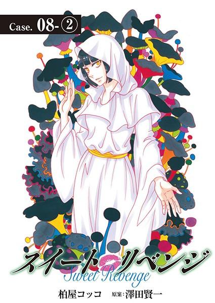 スイート リベンジ(単話)