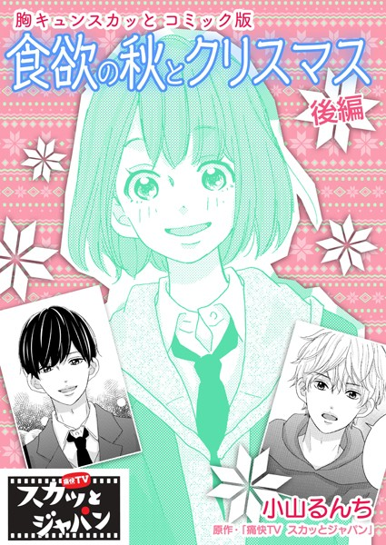 胸キュンスカッとコミック版(単話)