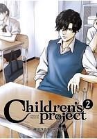 Children's Project-チルドレンズプロジェクト-(単話)