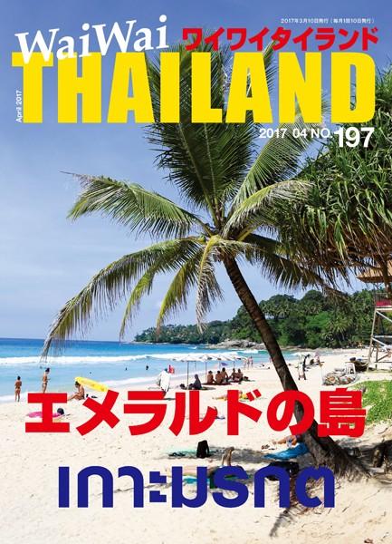 WaiWaiTHAILAND [ワイワイタイランド] 2017年4月号 No.197[日本語タイ語情報誌]