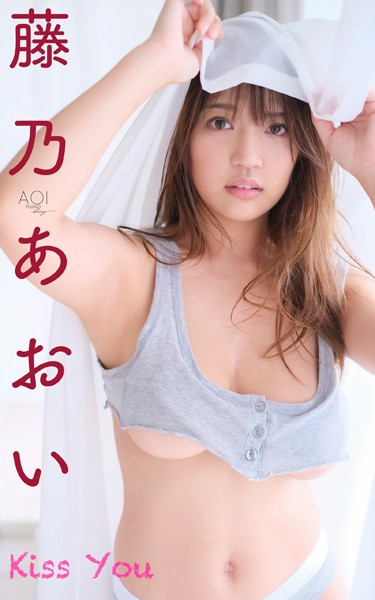 藤乃あおい『Kiss You』(166Photos)