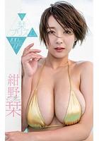 紺野栞『栞プリズム』(163Photos)