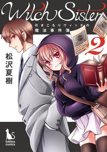 Witch Sister〜引きこもりウィッチの魔法事件簿〜【分冊版】 2話