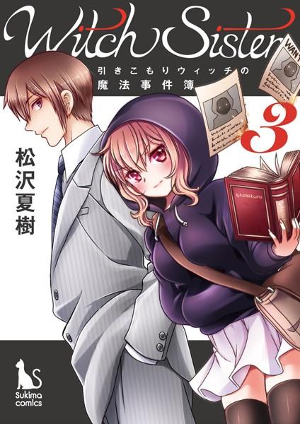 Witch Sister〜引きこもりウィッチの魔法事件簿〜【分冊版】 3話
