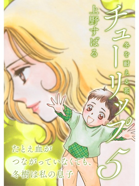 チューリップ〜冬を耐える花〜【分冊版】 5話