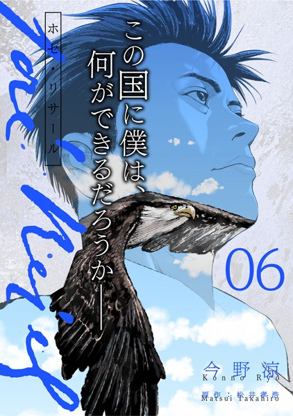 ホセ・リサール【分冊版】 6話