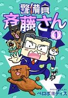 警備員 斉藤さん(単話)