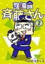 警備員 斉藤さん【分冊版】 2話