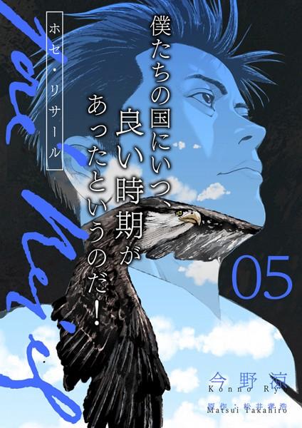 ホセ・リサール【分冊版】 5話