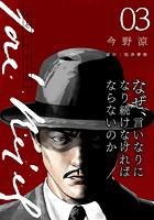 ホセ・リサール【分冊版】 3話