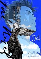 ホセ・リサール【分冊版】 4話