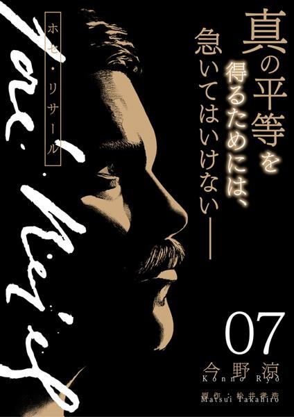 ホセ・リサール【分冊版】 7話
