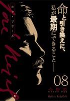 ホセ・リサール【分冊版】 8話