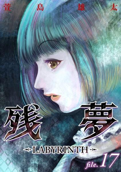 残夢 -LABYRINTH-【分冊版】 17話