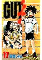 GUT's 17巻