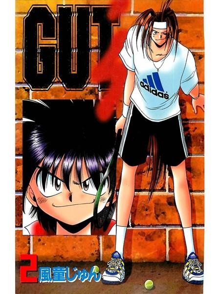 GUT's 2巻