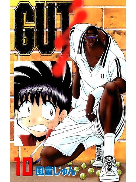 GUT's 10巻