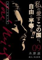 ホセ・リサール【分冊版】 9話