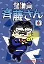 警備員 斉藤さん【分冊版】 4話