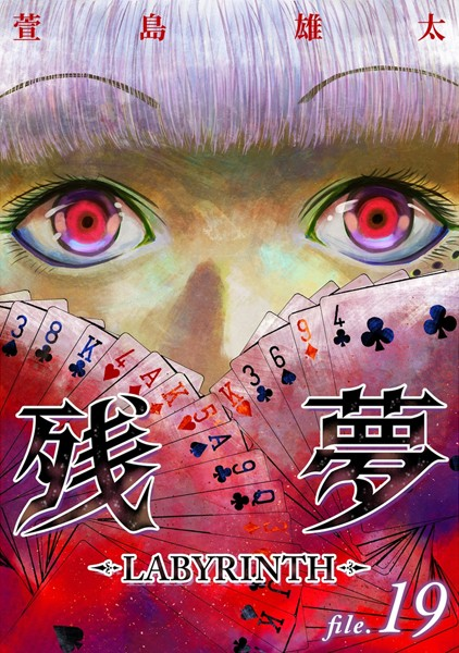 残夢 -LABYRINTH-【分冊版】 19話