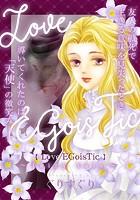 Love/EGoisTic〜fairy tale〜(単話)