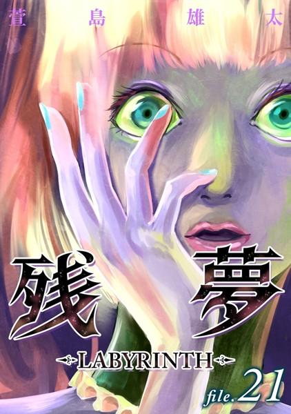残夢 -LABYRINTH-【分冊版】 21話