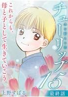 チューリップ〜冬を耐える花〜【分冊版】 15話