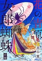 華の吉原女郎蜘蛛(単話)