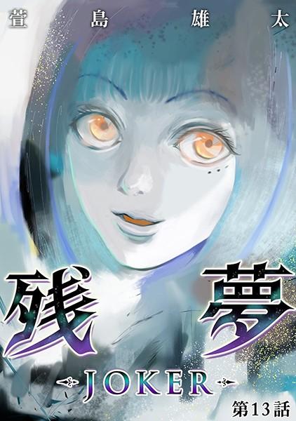 残夢 -JOKER-【分冊版】 13話