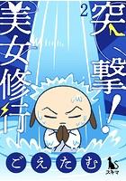 突撃!美女修行【単行本版】 2