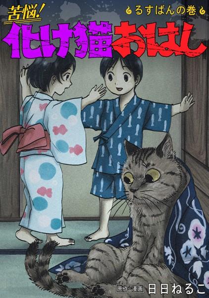 苦悩!化け猫おはし 小話集(単話)