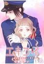 エキコイ-お嬢様は駅員さんに夢中-【分冊版】 7話