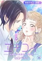 エキコイ-お嬢様は駅員さんに夢中-【分冊版】 16話