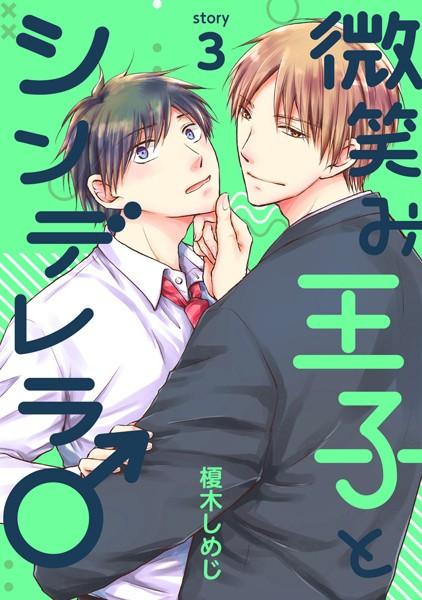 【BL漫画】微笑み王子とシンデレラ♂(単話)
