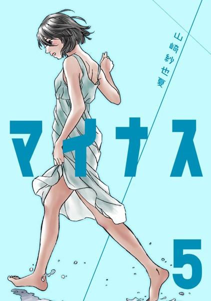マイナス 完全版 (5)