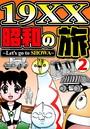 19XX昭和の旅 2