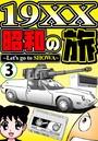 19XX昭和の旅 3
