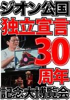 ジオン公国独立宣言30周年記念大博覧会(単話)